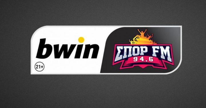 O ΣΠΟΡ FM και η bwin ανακοινώνουν μια μεγάλη, πρωτοποριακή συνεργασία