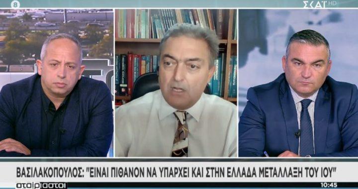 Βασιλακόπουλος σε ΣΚΑΪ: Πιθανόν να υπάρχει και στην Ελλάδα μετάλλαξη κορωνοϊού